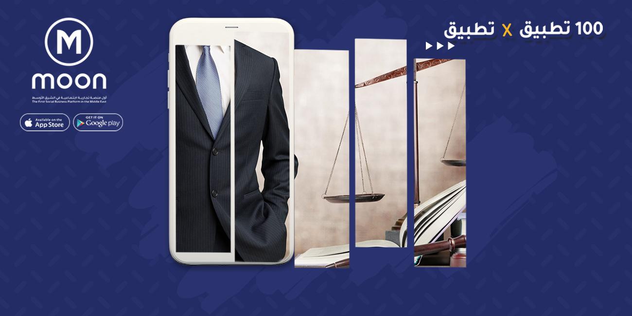 المحامين