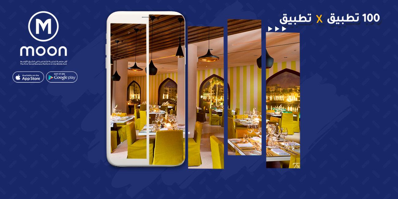 افضل-المطاعم-العمانية