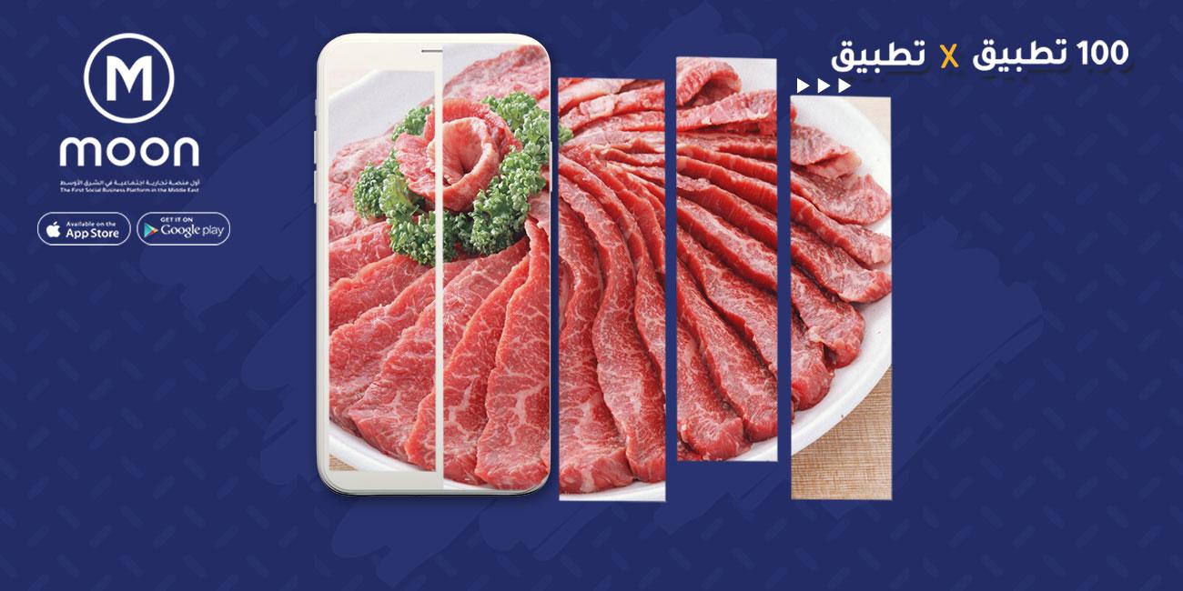اسعار-بيع-اللحوم-فى-عمان