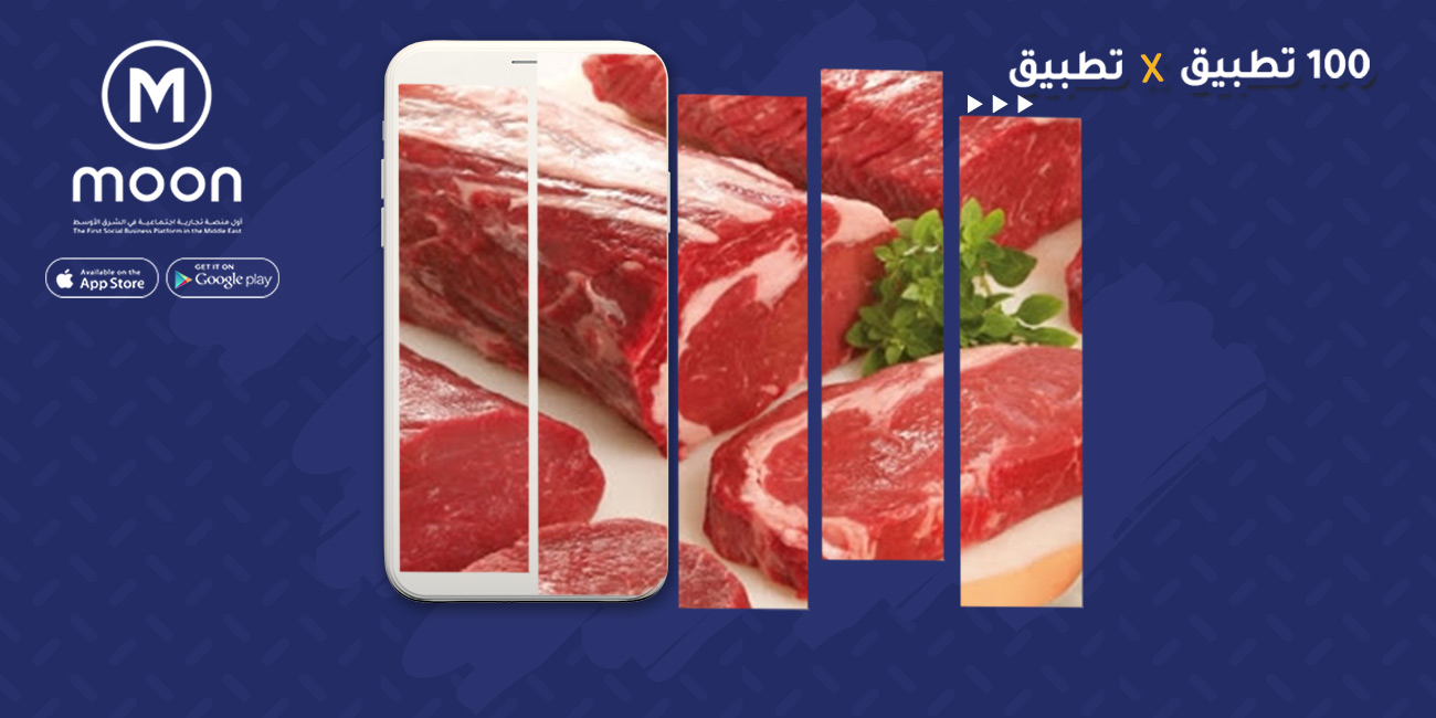 ارقام-بيع-اللحوم.jpg