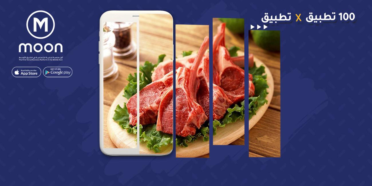 ارقام-بيع-اللحوم.