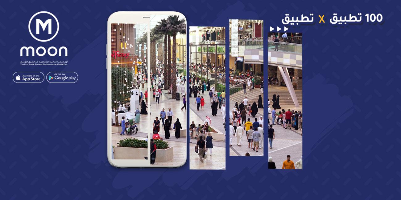 مراكز-تجارية-في-عمان