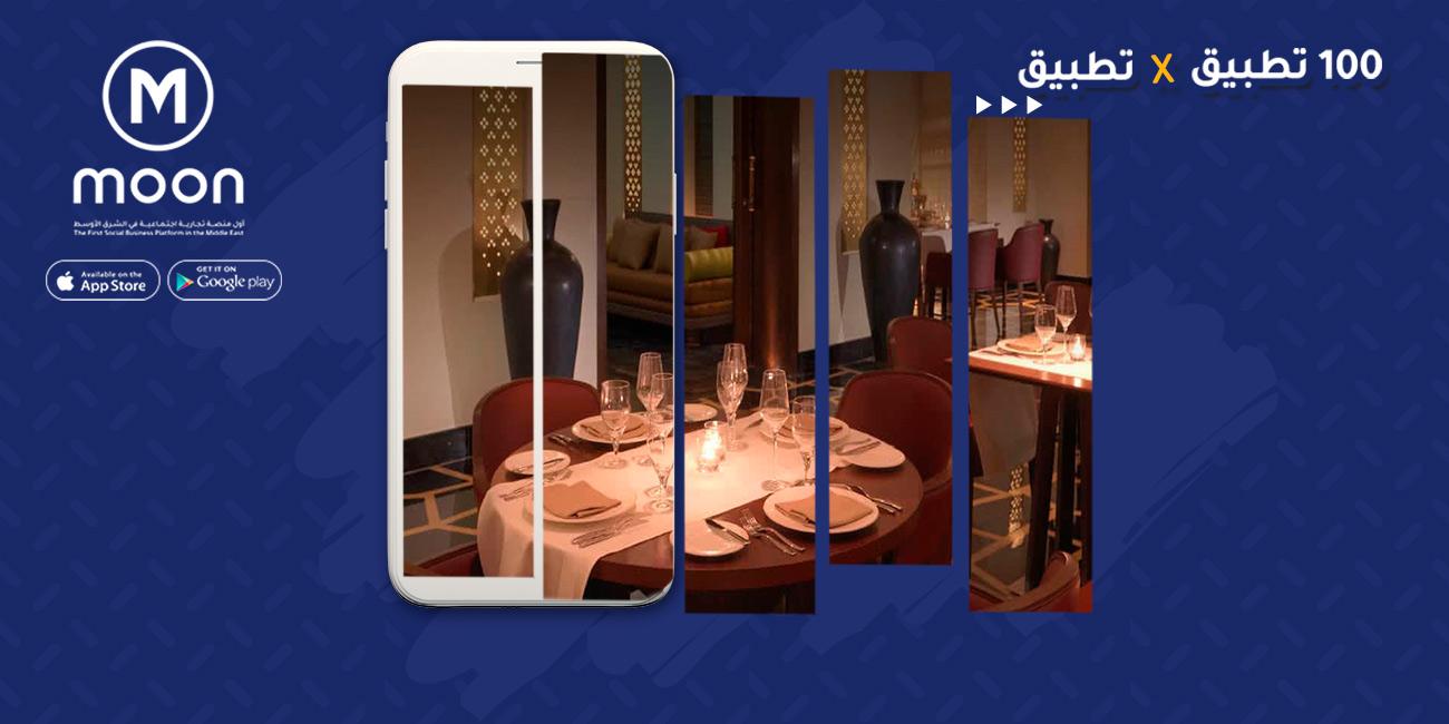 كيف-حجز-مطاعم-عمان.jpg