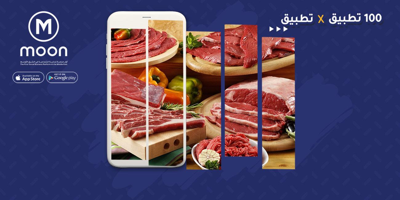 ارقام-بيع-اللحوم