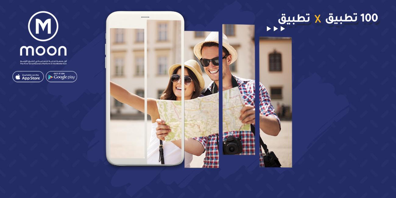مكاتب سفر و سياحة