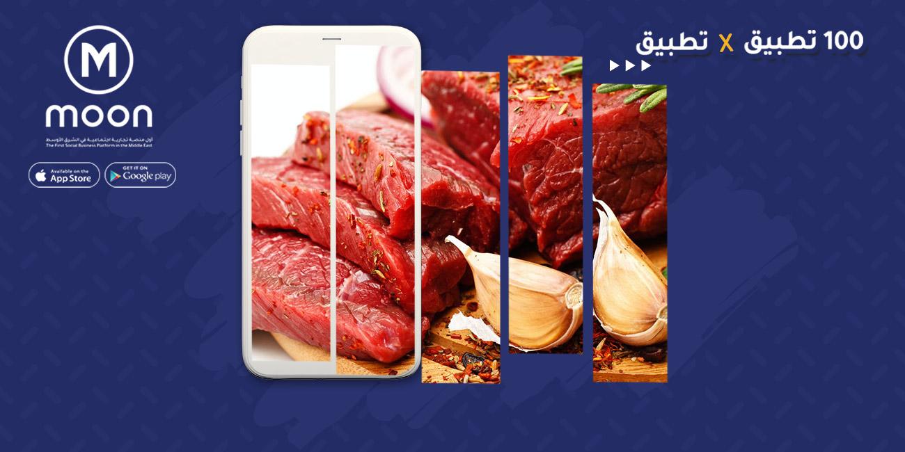 بيع اللحوم في مسقط