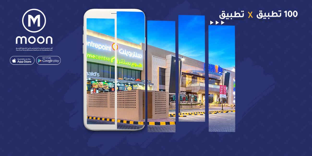 افضل-مركز-تجاري-في-عمان